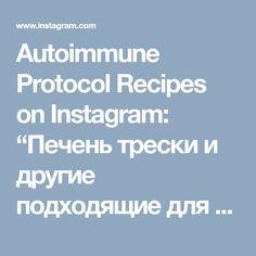 """Autoimmune Protocol Recipes on Instagram: """"Печень трески и другие подходящие для Аип продукты 🌱 Мне казалось, что я ем достаточно разных полезных жиров, потом посчитала в Фатсекрет…"""""""