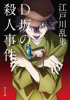 Bungo Stray Dogs | Ranpo Edogawa - Ability: Super Deduction | Character Design | Anime | SailorMeowMeow
