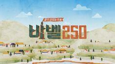 tvN 바벨250 (Babel 250) Title on Vimeo