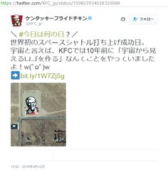 https://twitter.com/KFC_jp/status/719827934618329088  世界初のスペースシャトル打ち上げ成功日。 宇宙と言えば、KFCでは10年前に「宇宙から見えるロゴを作る」なんてことを...  http://japan.kfc.co.jp/news/news061114kfc.html