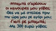 Φωτογραφία του Frixos ToAtomo. Funny Greek Quotes, Sarcastic Quotes, Have A Laugh, Cheer Up, True Words, Funny Photos, Puns, Best Quotes, Lol
