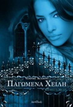 (Greek ed.) Frostbite/Παγωμένα Χείλη (Vampire Academy by Richelle Mead Vampire Academy 2, Mead, Books, Movies, Movie Posters, Book Covers, Greek, Libros, Films