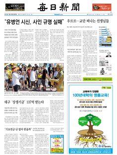 2014년 7월 25일 금요일 매일신문 1면