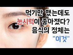 먹기만해도 눈시력이 좋아지는 놀라운 음식 - YouTube Sense Of Life, Good To Know, Lose Weight, Healing, Eyes, Fitness, Youtube, Cat Eyes, Youtubers