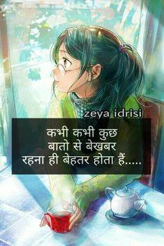 Attitude Status, Attitude Quotes, Life Quotes, Hindi Quotes, Quotations, Qoutes, My Emotions, Feelings, Happy Birthday Friend