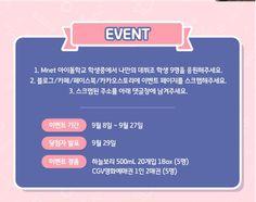아이돌 학교 나만의 데뷔조 만들기 이벤트 http://www.wjfood.co.kr/Community/EventCurrDetail.aspx?Seq=182