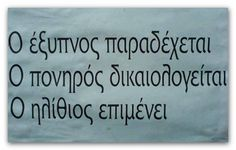 Φωτογραφία του Frixos ToAtomo. The Words, Cool Words, Uplifting Quotes, Meaningful Quotes, Inspirational Quotes, Funny Greek Quotes, Funny Quotes, Poetry Quotes, Me Quotes