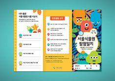 Seoul Botanic Park Brochure Design Layouts, Book Design Layout, Album Design, Free Infographic Templates, Botanic Park, Pamphlet Design, Editorial Design, Event Design, Diy Design