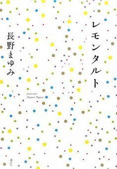 """""""Lemon Tart"""" : Mayumi Nagano / 『レモンタルト』:長野まゆみ"""