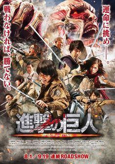Nerd & Cult : Novo Trailer de Shingeki no Kyojin live action