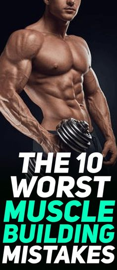Check out the 10 worst muscle building mistakes that might explain why you are not seeing any improvement in fitness, strength or muscle mass #fitness #gym #muscle #bodybuilding #exercise #workout #fit #fitfam #healthandwellness