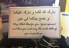 give a couple this duaa