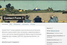 Каждому владельцу сайта хочется иметь контактную форму для отправки сообщений от пользователей и получения их на свою почту. Это, так называемая форма обратной связи. Тоесть, посетитель может отправить свое письмо веб-мастеру прямо с сайта, не открывая свой почтовый ящик. Лучший плагин для реализации этой функции Contact Form 7 не отправляет письма. В моей статье описана …