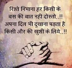 hindi suvichar of the day suvichar photo image or pic in hindi aajka vichar Friendship Quotes In Hindi, Hindi Quotes On Life, Real Life Quotes, Reality Quotes, True Quotes, People Quotes, Hindi Qoutes, Shyari Quotes, Happy Friendship