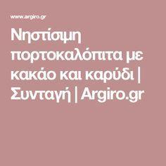 Νηστίσιμη πορτοκαλόπιτα με κακάο και καρύδι | Συνταγή | Argiro.gr