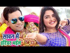 Sawan Me Hariyar Song, SIPAHI Movie Songs 2017 ... Film-#Sipahi, Song-Saawan Me Hariyar Bhayil, Singer-#OmJha,Priyanka Singh. Lyrics-Arvind Tiwari, Music Director- #OmJha.  #Bhojpuri #BhojpuriSong #bhojpurivideo #LatestSong #bhojpurimovie  ❤❤❤ #DineshLalYadav #LatestBhojpuri #bhojpuriVideoSOng  #moviesong #NewSong #NewVideoSong #AmrapaliDubey