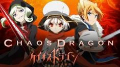 Tubi TV Adds 'Chaos Dragon' Streaming For Catalog Anime Lineup Chaos Dragon, Anime Dubbed, Anime Reviews, Me Me Me Anime, Lineup, Soundtrack, Catalog, It Cast, Fandoms