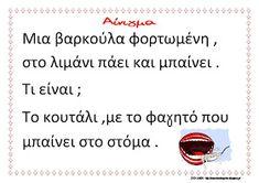 Το νέο νηπιαγωγείο που ονειρεύομαι : Αινίγματα για το ανθρώπινο σώμα και ένα φύλλο εργασίας Blog, Greek, Leather, Blogging, Greece