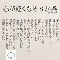 The Words, Cool Words, Japanese Quotes, Japanese Words, Famous Words, Happy Words, Life Lesson Quotes, Celebration Quotes, Favorite Words
