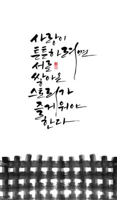 calligraphy_사랑이 튼튼하려면 서로 쌓아온 스토리가 즐거워야 한다