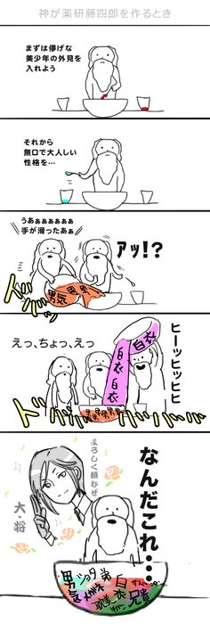 【薬研ばっかり】ツイログまとめ②【刀剣乱舞】 Touken Ranbu, Doujinshi, Manhwa, Sword, Geek Stuff, Comics, Funny, Pixiv, Geek Things
