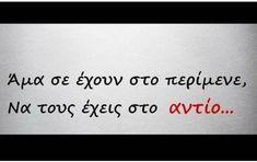 Δημοσίευση Instagram από greekquotes19 • 29 Ιαν, 2019 στις 2:10 μμ UTC Flirty Quotes For Him, Greek Quotes, Husky, Sayings, Instagram Posts, Life, Lyrics, Word Of Wisdom, Husky Dog