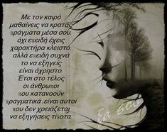 Greek Quotes, Poetry, Thoughts, Poetry Books, Ideas, Poems