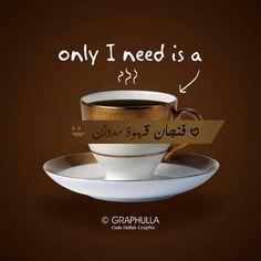 القهوة عشقي