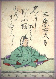 25.名にし負はば 逢坂山の さねかづら 人にしられで 来るよしもがな なにしおはば あふさかやまの さねかづら ひとにしられで くるよしもがな Nanishiohaba Oosakayamano sanekazura hitonishirarete kuruyoshimogana 三条右大臣 さんじょうのうだいじん Sanjyouno udaijin Japanese Art, Arabic Calligraphy, Japan Art, Arabic Calligraphy Art