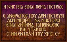 ΤΡΕΛΟ-ΓΙΑΝΝΗΣ: Jesus Quotes, Christian Faith, Savior, Picture Quotes, Prayers, Religion, Inspirational Quotes, Wisdom, God
