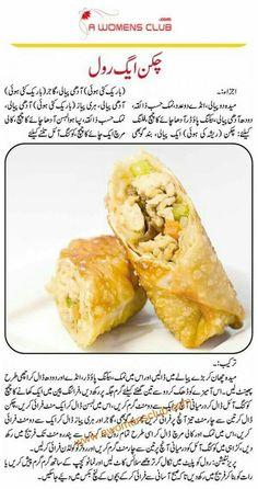 Cooking Recipes In Urdu, Baking Recipes, Cake Recipes, Snack Recipes, Snacks, Yummy Recipes, Recipies, Indian Food Recipes, Vegetarian Recipes