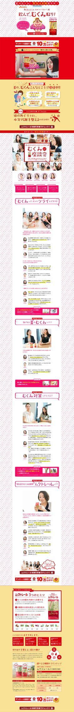 http://rdlp.jp/archives/otherdesign/lp/18756