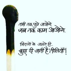 Inspirational, Motivational Quotes and Thoughts in Hindi on Life: Life is a very special gift that has been given to you by god. It is in your hands to make Hindi Quotes Images, Inspirational Quotes In Hindi, Hindi Words, Hindi Quotes On Life, Hurt Quotes, Motivational Quotes For Life, New Quotes, Wisdom Quotes, Inspiring Quotes