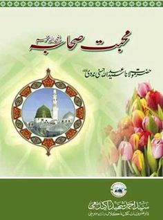 ONLINE READ DOWNLOAD  (1 MB) OTHER LINK DOWNLOAD  (1 MB) Islamic Books Online, Education, Reading, Link, Free, Reading Books, Onderwijs, Learning