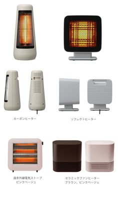Space heaters for PlusMinusZero, by Naoto Fukasawa. Id Design, Clean Design, Small Appliances, Home Appliances, Japanese House, Japanese School, Japanese Apartment, Naoto Fukasawa, Japanese Minimalism