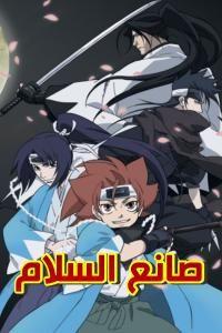 صانع السلام Anime Manga Kailua