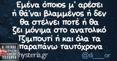 Εμένα όποιος μ' αρέσει Funny Status Quotes, Funny Statuses, Greek Quotes, Sarcasm, Funny Pictures, Jokes, Lol, Humor, Reading