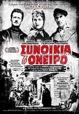 Η Συνοικία το όνειρο είναι ελληνική κινηματογραφική ταινία που προβλήθηκε για πρώτη φορά το 1961. Θεωρείται ότι αποτελεί μία από τις πρώτες νεορεαλιστικές ταινίες στην Ελλάδα.