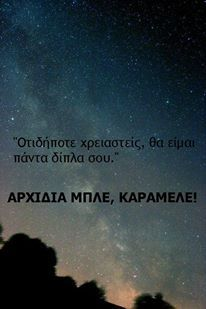 , Feeling Loved Quotes, Love Quotes, Color Psychology, Greek Quotes, Favorite Words, True Stories, Wise Words, Facts, Thoughts