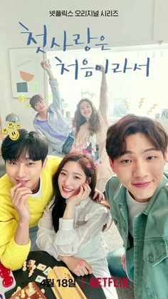 kdrama & kdrama - kdrama memes - kdrama quotes - kdrama actors - kdrama wallpaper - kdrama to watch - kdrama list - kdrama funny Kdrama Recommendation, Love 020, Jung Chaeyeon, Korean Drama Movies, Korean Dramas, Kdrama Memes, Weightlifting Fairy, K Pop, Best Dramas