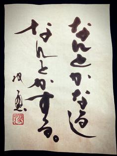 書「なんとかなるしなんとかする」 | 書道家・武田双雲 公式ブログ『書の力』Powered by Ameba