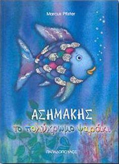 """""""Ασημάκης, το πολύχρωμο ψαράκι"""""""