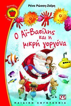 Childrens Books, Kai, Birthday, Greek, Children's Books, Birthdays, Children Books, Kid Books, Books For Kids