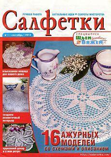 """""""Салфетки №92014"""". Журнал по вязанию крючком."""