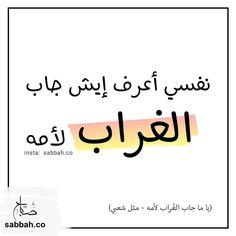 مين بيعرف أيش جاب الغراب لأمه . رمضان كريم  . @sabbah.co @sabbah.co www.sabbah.co www.sabbah.co . . . . #رمزيات #صباح_الخير #عرب_فوتو #مساء_الخير #ضحك #صورة #تصاميم #ابداع #غرد_بصورة #خواطر #غراب #رمضان #الناس_الرايئه #الكويت #اقتباس #البحرين #السعودية #الأردن #رمضان_كريم #صباح #صباحكو #sabbah #sabbahco #sabbah_co #gap #beautiful #followme #follow
