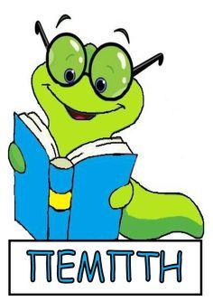 Μέρες βδομάδα Days Of Week, Beginning Of School, Worms, Clipart, Kindergarten, Calendar, Blog, Insects, Animals
