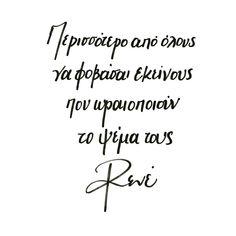 Χίλιες φορές εκείνοι με τις σκληρές αλήθειες... #ρενέ Greek Quotes, Sign Quotes, Facts, Thoughts, Feelings, Sayings, Sunshine, Heart, Inspiration