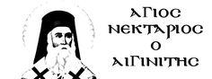 Άγιος Νεκτάριος Darth Vader, Parenting, Fictional Characters, Fantasy Characters, Childcare, Natural Parenting