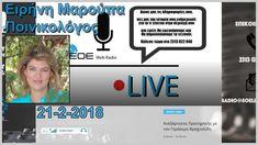 Ειρήνη Μαρούπα αποκαλύπτει ΙΜΙΑ ΣΚΟΠΙΑΝΟ NOVARTIS 21-2-2018 EOE