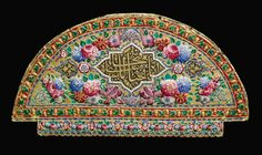A SEMI-CIRCULAR GOLD AND ENAMEL PLAQUE WITH QUR'ANIC QUOTATION AND FLORAL DECORATION, PERSIA, QAJAR, 19TH CENTURY